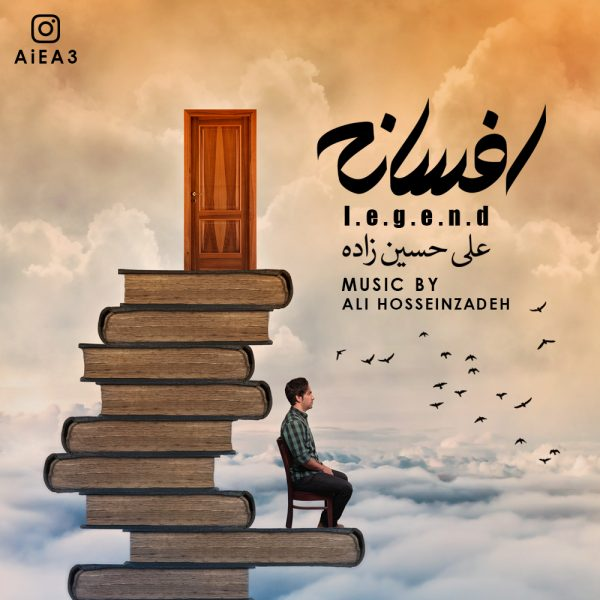 Ali Hosseinzadeh - Afsaneh