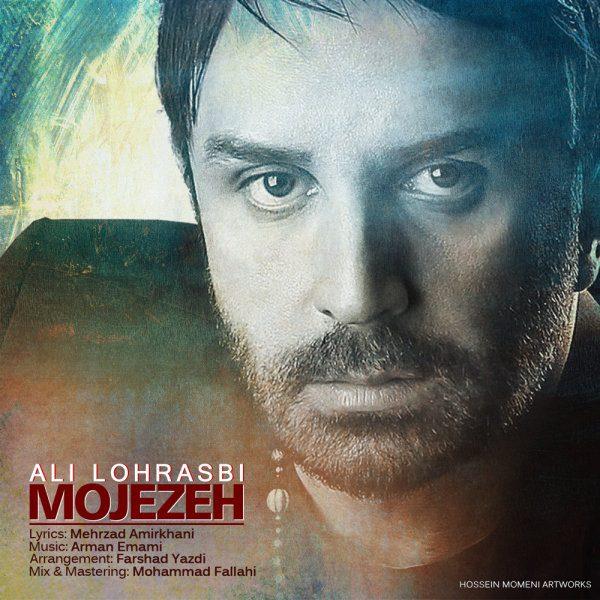 Ali Lohrasbi - Mojezeh