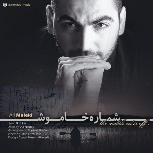 Ali Maleki - Shomare Khamoosh