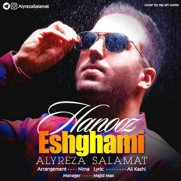 Alireza Salamat - Eshghami
