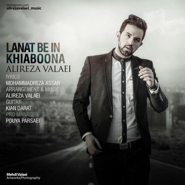 Alireza Valaei - Lanat Be In Khiaboona