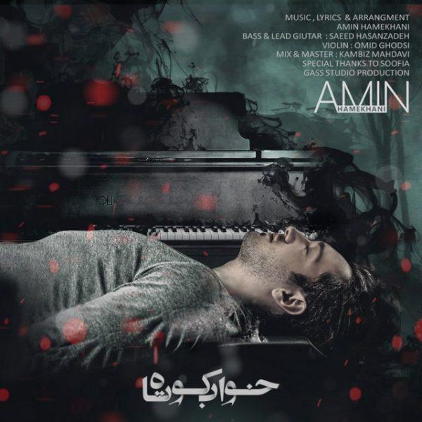 Amin Hamekhani - Khabe Kootah