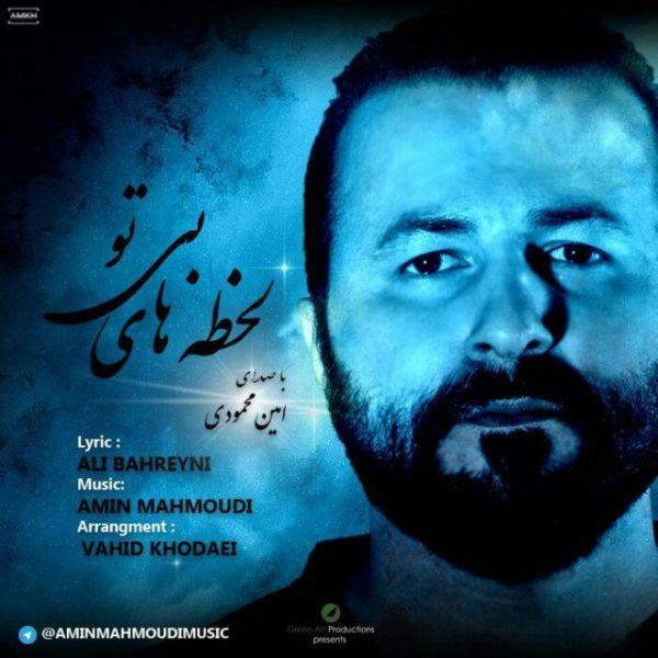 Amin Mahmoudi - Lahzehaye Bi To