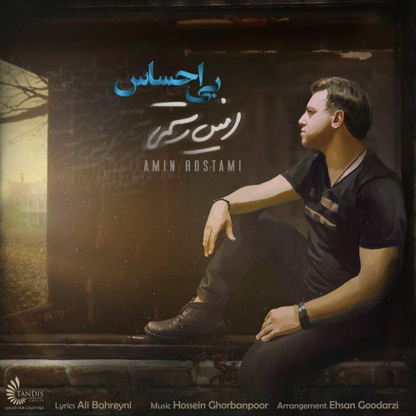 Amin Rostami - Bi Ehsas