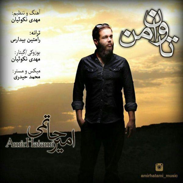 Amir Hatami - Tavaane Man