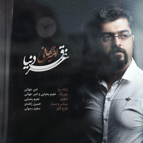 Amir Jahani - Gharghe Donya