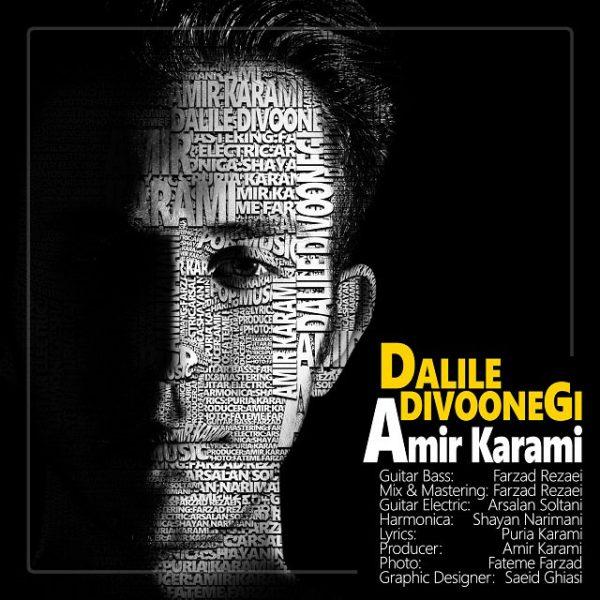 Amir Karami - Dalile Divoonegi