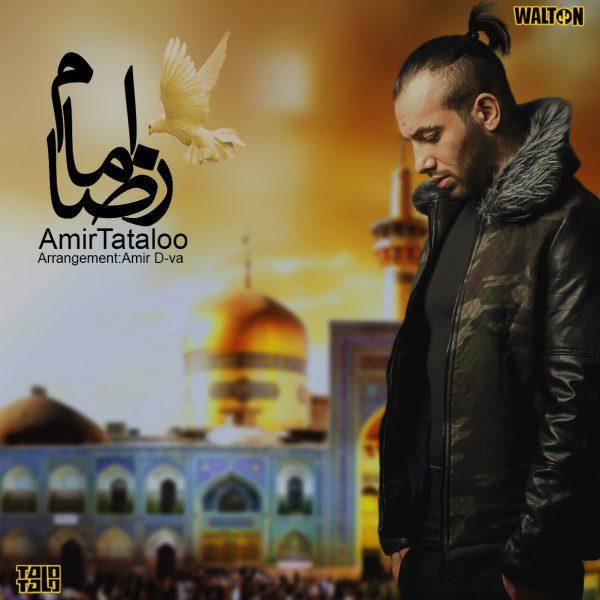Amir Tataloo - Emam Reza
