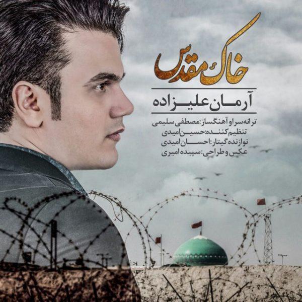 Arman Alizadeh - Khake Moghaddas