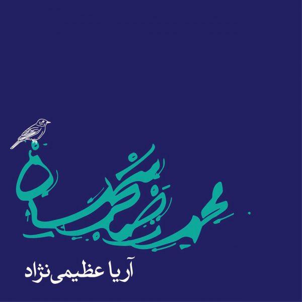 Arya Aziminejad - Delshodegaan