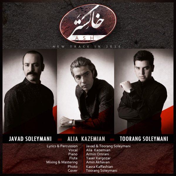 Aryak Band & Alia Kazemian - Khakestar