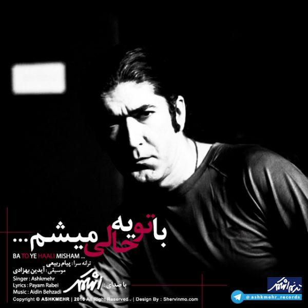 Ashkmehr - Ba To Ye Haali Misham