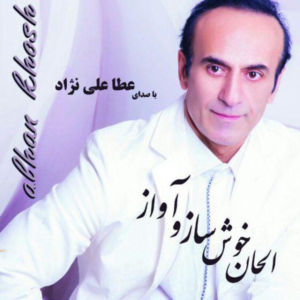 Atta Alinezhad - Be Mozhgane