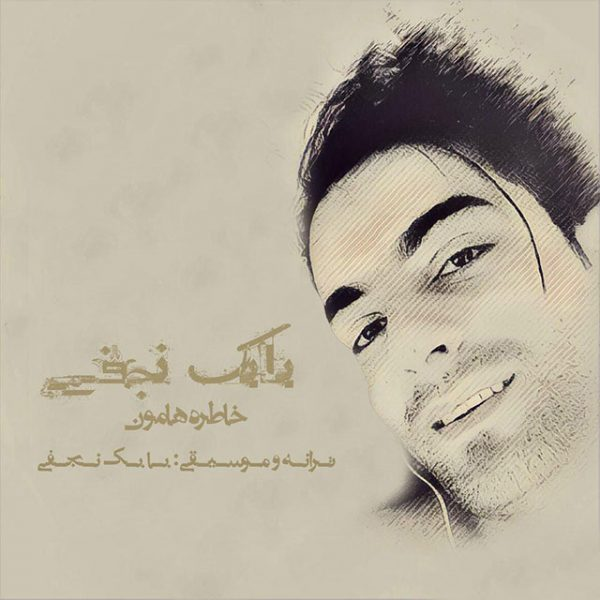 Babak Najafi - Khaterehamoon
