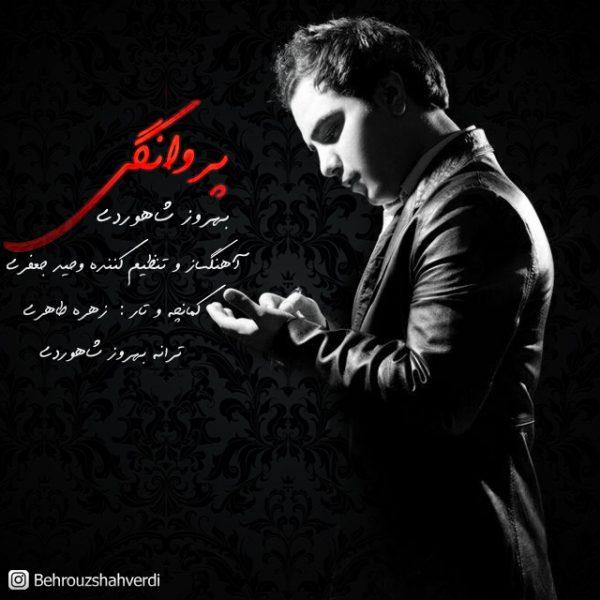 Behrouz Shahverdi - Parvanegi