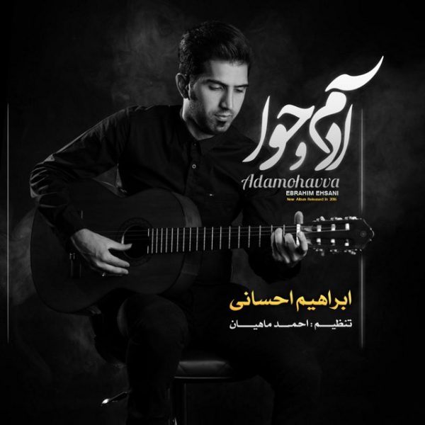 Ebrahim Ehsani - Ba To Aroomam