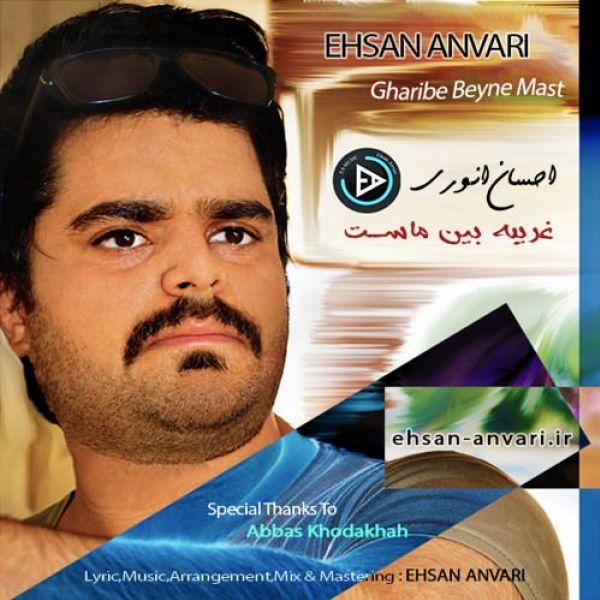 Ehsan Anvari - Gharibe Beyne Mast