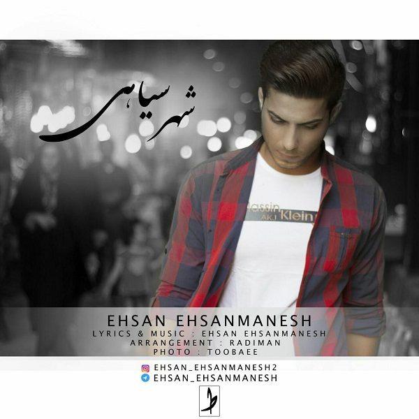 Ehsan Ehsanmanesh - Shahre Siahi