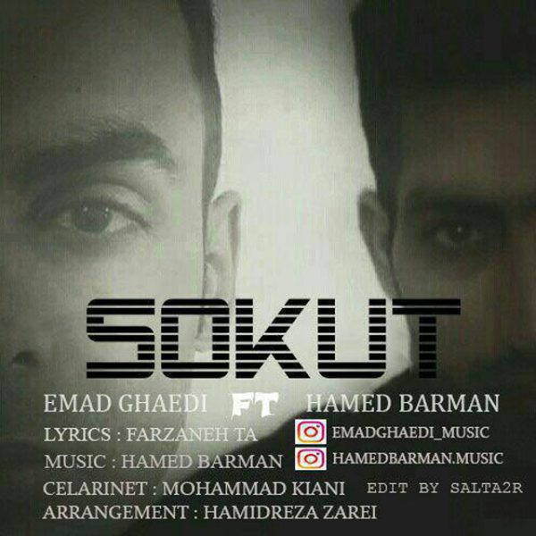 Emad Ghaedi & Hamed Barman - Sokout