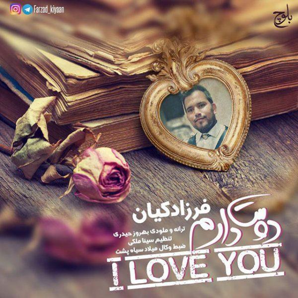 Farzad Kiyaan - Doset Daram