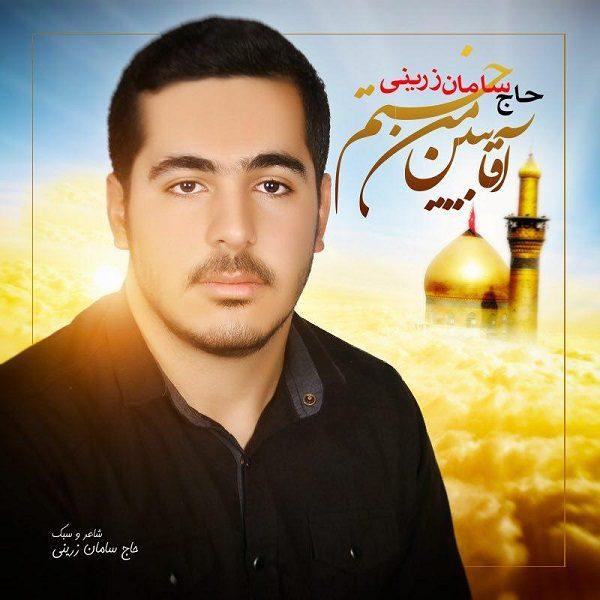 Haj Saman Zarini - Agha Bebin Man Khastam