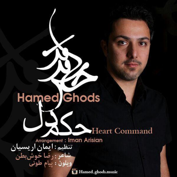 Hamed Ghods - Hokme Del