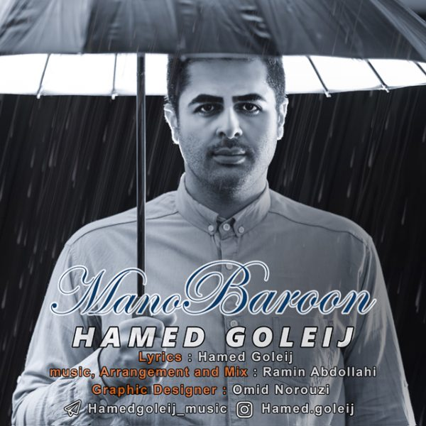 Hamed Goleij - Mano Baroon