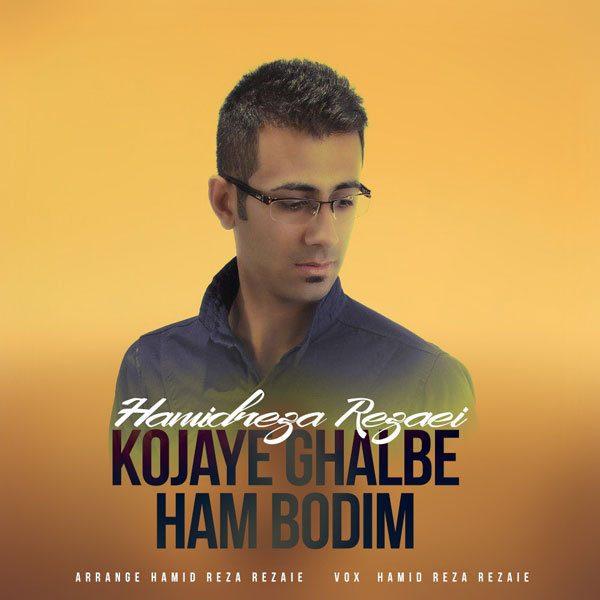Hamid Reza Rezaie - Kojaye Ghalbe Ham Bodim