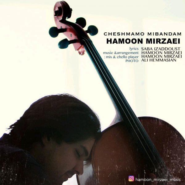 Hamoon Mirzaei - Cheshmamo Mibandam
