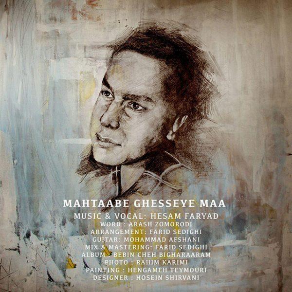 Hesam Faryad - Mahtaabe Ghesseye Maa