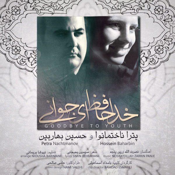 Hossein Baharbin & Petra Nachtmanova - Khodahafez Ey Javani