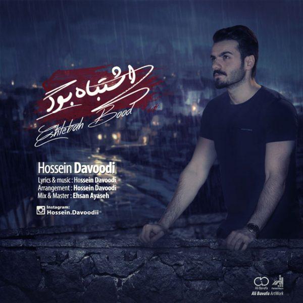 Hossein Davoodi - Eshtebah Bood
