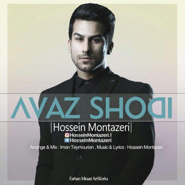 Hossein Montazeri - Avaz Shodi
