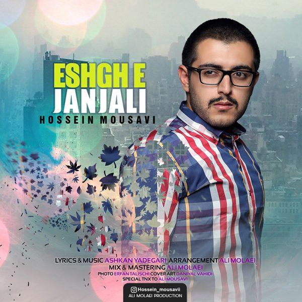 Hossein Mousavi - Eshghe Janjali