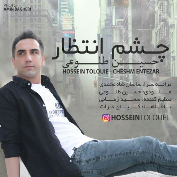 Hossein Tolouei - Cheshm Entezar