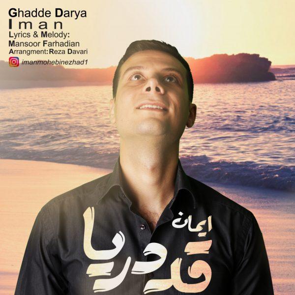 Iman Mohebi Nezhad - Ghadde Darya