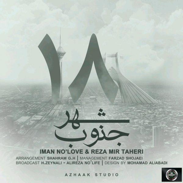 Iman NoLove & Reza Mir Taheri - Jonoob Shahr
