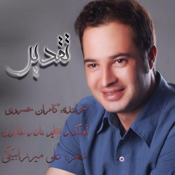 Kamran Khosravi - Taghdir