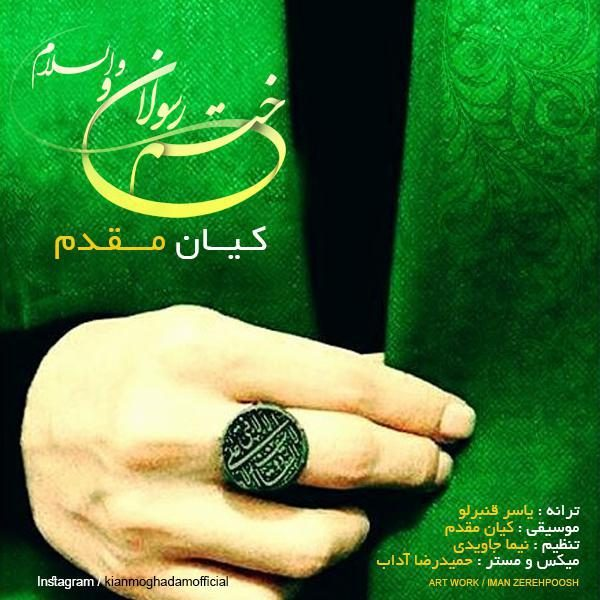 Kian Moghadam - Khatme Rasoulan