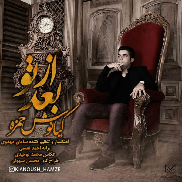 Kianoush Hamze - Bad Az To