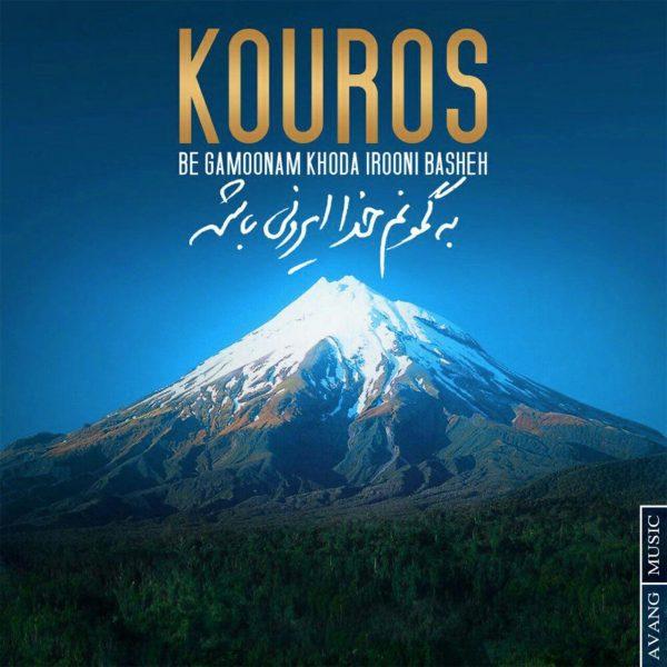 Kouros - Be Gamoonam Khoda Irooni Basheh