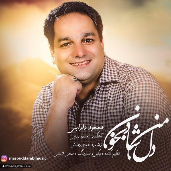 Masoud Darabi - Dele Man Shad Bekhoon