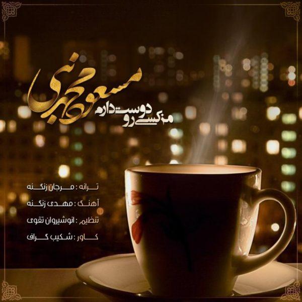 Masoud Mohammad Nabi - Man Kasi Ro Doost Daram
