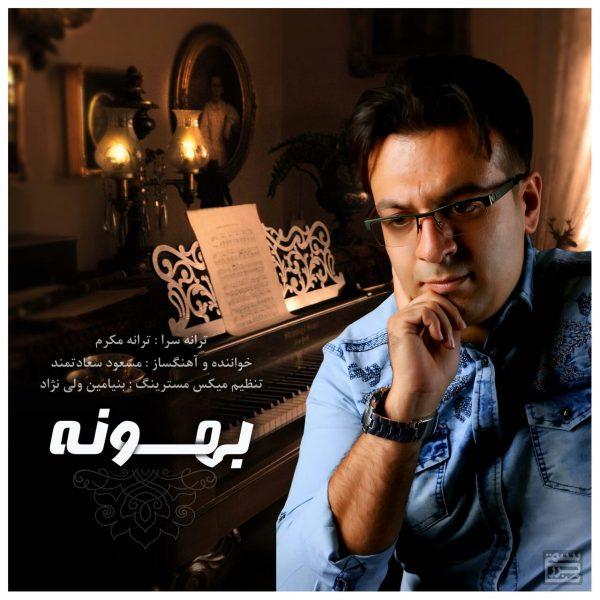 Masoud Saadatmand - Ey Kash