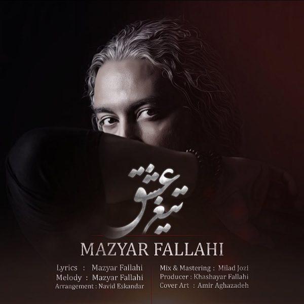 Mazyar Fallahi - Tighe Eshgh