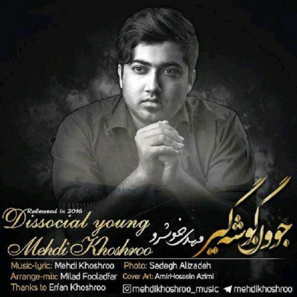 Mehdi Khoshroo - Javoone Gooshe Gir