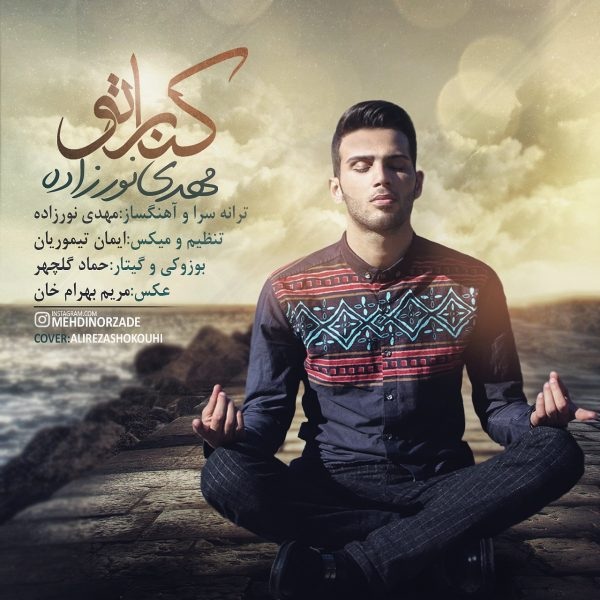 Mehdi Norzadeh - Kenare To