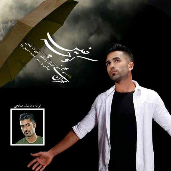 Mehran Bahmani - Koche Khis