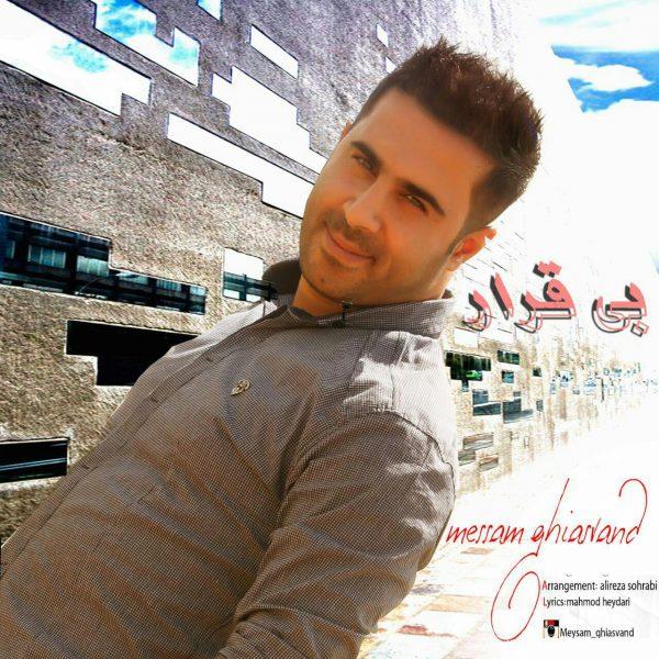 Meysam GhiyasVand - Ghalbe Khaste