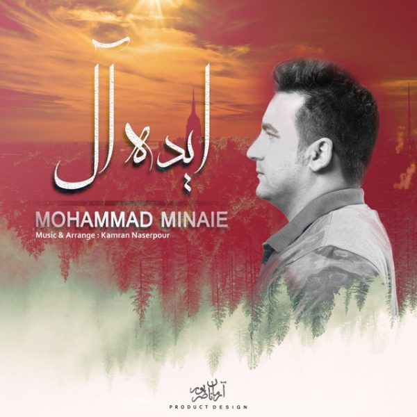 Mohammad Minaie - Hesse Mobham